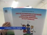 Англо-Бурятско-Русский тематический словарик-книжка в картинках