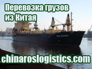 Грузоперевозки - доставка грузов из Китая в г.Улан-Удэ