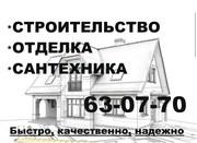 Абсолют-Строй - мы поможем построить дом!