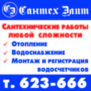 СантехЭлит - сантехнические работы любой сложности в Улан-Удэ