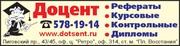 Закажите недорого курсовую,  дипломную,  диссертационную работу в СПб